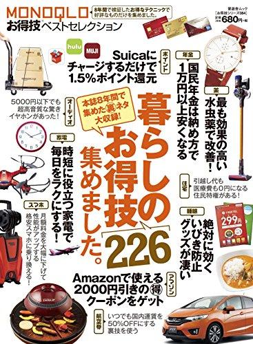 【お得技シリーズ084】MONOQLOお得技ベストセレクショ...