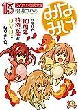 DVD付き みなみけ(13)限定版 (講談社キャラクターズA)