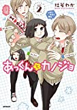 あっくんとカノジョ 2 (MFコミックス ジーンシリーズ)