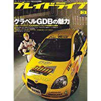 Play Drive (プレイ ドライブ) 2007年 03月号 [雑誌]