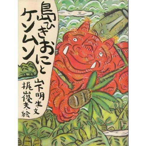 島ひきおにとケンムン (絵本 島ひきおにシリーズ)の詳細を見る