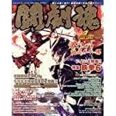 闘劇魂 VOL.7 (エンターブレインムック ARCADIA EXTRA VOL.)