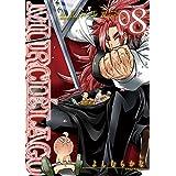 MURCIÉLAGO -ムルシエラゴ- 8巻 (デジタル版ヤングガンガンコミックス)