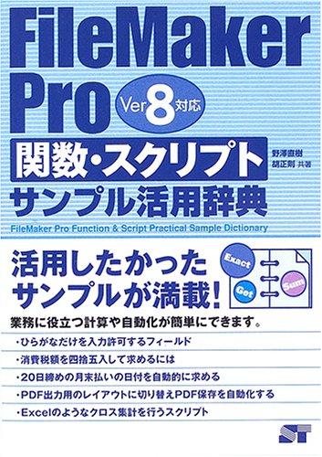 FileMaker Pro 関数・スクリプトサンプル活用辞典 Ver.8対応の詳細を見る