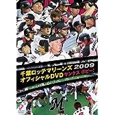 千葉ロッテマリーンズ オフィシャルDVD 2009 サンクスボビー!