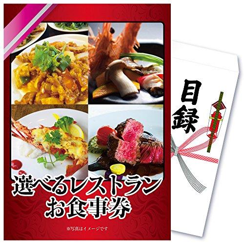 目録景品 選べるレストラン食事券 …有名店が選り取りみどり!