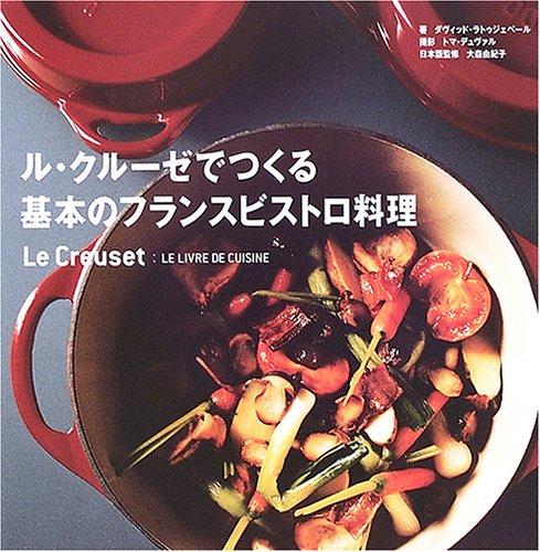 ル・クルーゼでつくる基本のフランスビストロ料理の詳細を見る