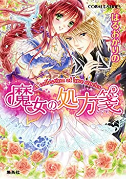 A collection of love stories1 魔女の処方箋 (集英社コバルト文庫)