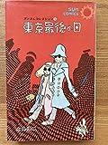 愛と死の詩 / 永島 慎二 のシリーズ情報を見る