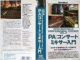 PA(コンサート)ミキサー入門 [VHS]