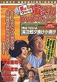 男はつらいよ 寅さんDVDマガジン VOL.2 2011年 2/1号 [雑誌](書籍/雑誌)