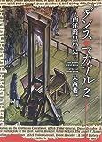 ダンス・マカブル 2‐西洋暗黒小史‐ (MFコミックス フラッパーシリーズ)
