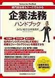 部門担当者もケースでわかる 企業法務ハンドブック (Business Law Handbook)