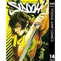 SIDOOH―士道― 14 (ヤングジャンプコミックスDIGITAL)