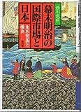 幕末明治の国際市場と日本―生糸貿易と横浜