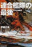 連合艦隊の最後―太平洋海戦史 (光人社NF文庫)