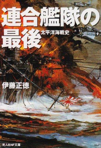連合艦隊の最後―太平洋海戦史 (光人社NF文庫)の詳細を見る
