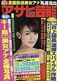 週刊アサヒ芸能 2017年 6/22 号 [雑誌]