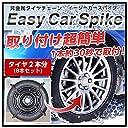 タイヤチェーン 非金属 215/70R16 イージーカースパイク ジャッキアップ不要 取付簡単 非金属スノーチェーン