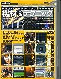 ムック DVD付属! 機材&テクニック2003 クラブミュージッククリエイター必携 (リットーミュージック・ムック)