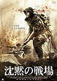 沈黙の戦場 [DVD]