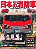 日本の消防車2014 (イカロス・ムック)