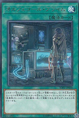 遊戯王 SOFU-JP058 オルフェゴール・プライム (日本語版 レア) ソウル・フュージョン