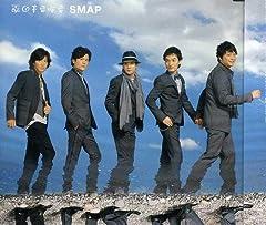 SMAP「さかさまの空」のジャケット画像