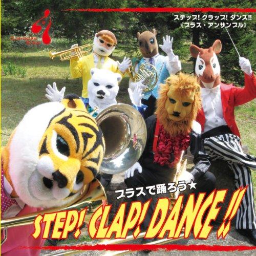 ブラスで踊ろう Step!Clap!Dance!!