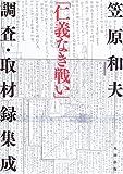 「仁義なき戦い」調査・取材録集成