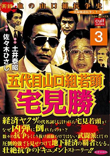 五代目山口組若頭宅見勝 3巻 (実録極道抗争シリーズ)