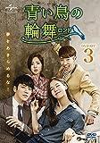 青い鳥の輪舞〈ロンド〉DVD-SET3[DVD]