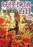 妖怪探偵・百目3: 百鬼の楽師 (光文社文庫)