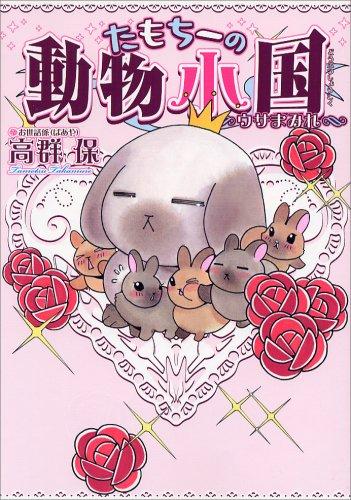 たもちーの動物小国~ウサまみれ~ (UN POCO ESSAY COMICS)