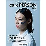 care PERSON Vol.0 (JOB MAGAZINE)