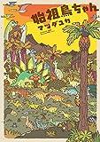 始祖鳥ちゃん / マツダユカ のシリーズ情報を見る