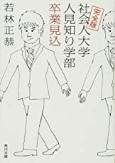 完全版 社会人大学人見知り学部 卒業見込 (角川文庫)