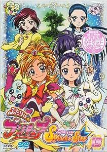 ふたりはプリキュア Splash☆Star 【13】 [DVD]