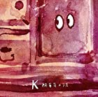 [Amazon.co.jp限定]桐箪笥のうた(通常盤)(CD)(オリジナルポストカード付)