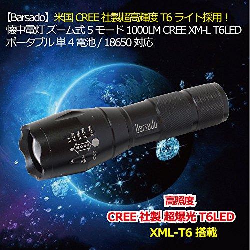 【Barsado】米国CREE社製超高輝度T6ライト採用!懐中電灯 ズーム式5モード 1000LM CREE XM-L T6LED ポータブル 単4電池 / 18650 対応