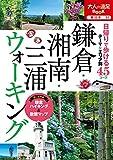 鎌倉・湘南・三浦ウォーキング (大人の遠足BOOK)