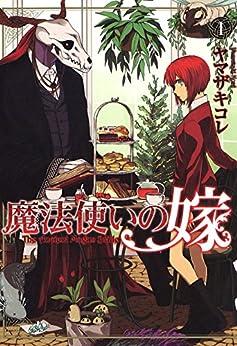 [ヤマザキコレ]の魔法使いの嫁 1 (コミックブレイド)