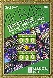 AKB48 リクエストアワーセットリストベスト100 2012 通常盤DVD 第3日目