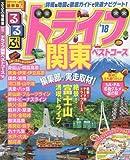 るるぶドライブ関東ベストコース'18 (るるぶ情報版ドライブ)