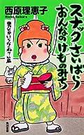 西原理恵子『スナックさいばら おんなのけものみち 男とかいらなくね?篇』の表紙画像