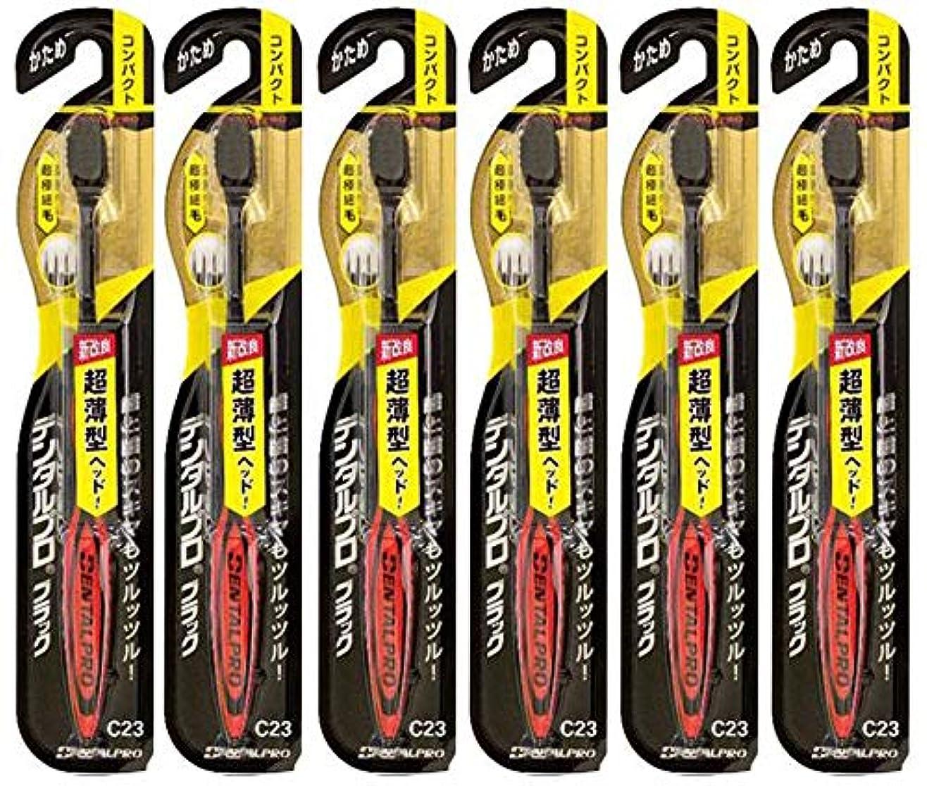 黒板ラケットよく話されるデンタルプロ ブラック超極細毛 コンパクト かため 6本