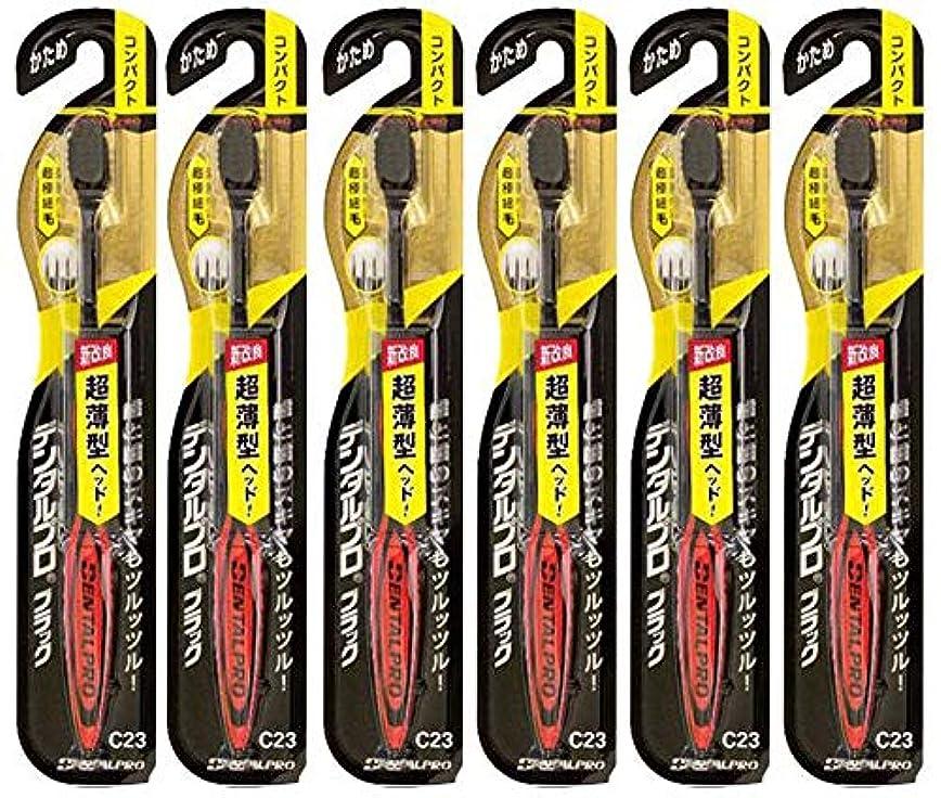 必需品メッシュ穏やかなデンタルプロ ブラック超極細毛 コンパクト かため 6本