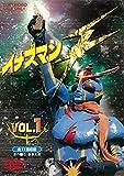 イナズマンF(フラッシュ) VOL.1 [DVD]