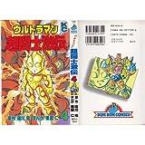 ウルトラマン超闘士激伝 4 (コミックボンボン)
