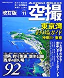 空撮 東京湾釣り場ガイド 神奈川・東京 改訂版 (COSMIC MOOK)